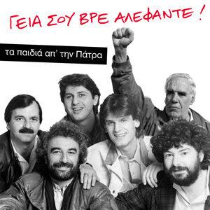Γειά Σου Βρε Αλέφαντε - Geia Sou Vre Alefante