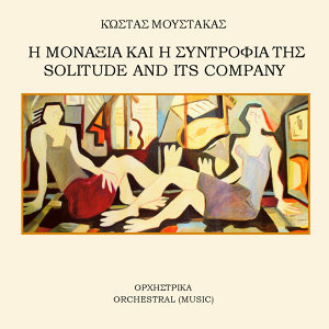 Sotitude and it's company - I monaxia kai i syntrofia tis - orchestral music