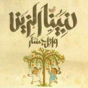 Nabina El Zain
