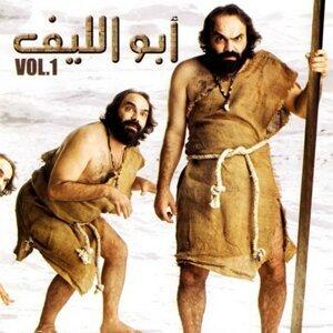 Abu Elif, Vol. 1