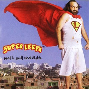 Super Leefa Khaleek Fe El Nour Ya Amor