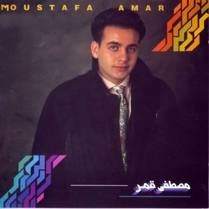 Aalemny - مصطفى قمر