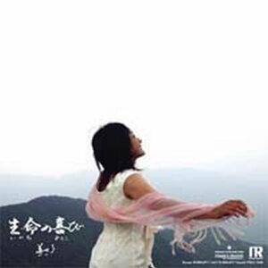 INOCHINO-YOROKOBI