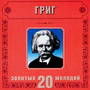 Edvard Grieg. 20 Golden Melodies In Modern Processing