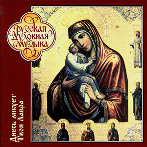 Russian Sacred Music. Thy Lavra Is Joyful Today (CD1)