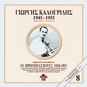 Giorgos Kalogridis 1945-1955