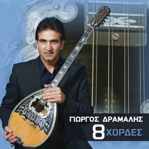 Eight Strings - Bouzouki Instrumentals