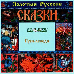 Золотые русские сказки. Гуси-лебеди