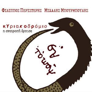 Kyriakodromio - lyrics Mihalis Mpourmpoulis