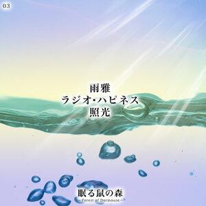 amemiyabi radio/happiness/terasuhikari