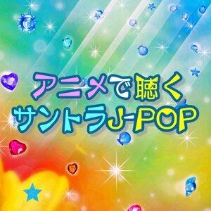 アニメで聴くサントラJPOP