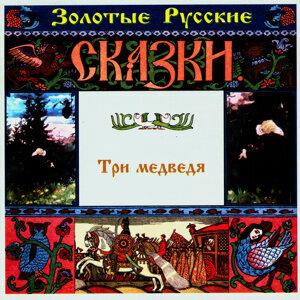 Золотые русские сказки. Три медведя