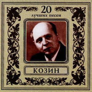 Вадим Козин. 20 лучших песен