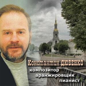 Constantine Dubenkov - composer, arranger, pianist