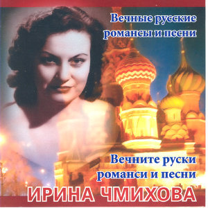 Vechnite Ruski Romansi I Pesni (Eternal Russian Romances And Songs