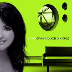 Otan Allazei O Kairos (When Times Change)