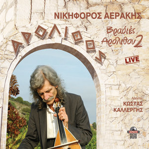 Vradies Arolithou 2 live recordings