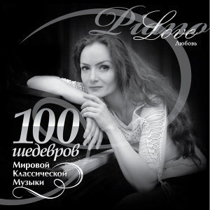 100 Masterpieces of world classical music ... PIANO L.O.V.E.