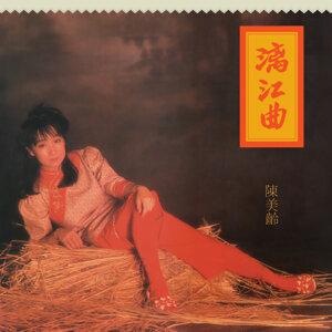 華星40-灕江曲 - Capital Artists 40th Anniversary Reissue Series