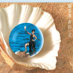 華星40-新的一頁 - Capital Artists 40th Anniversary Reissue Series