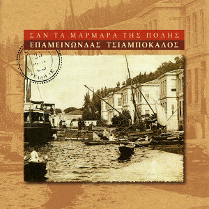 San Ta Marmara Tis Polis, Traditional  Greek Folk Songs From Istanbul and Asia Minor