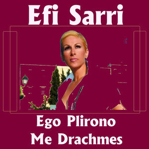 Ego Plirono Me Drachmes - I Pay In Drachmas