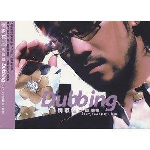 情歌教父 Dubbing 1987~2003新歌+精選