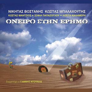 Oneiro stin erimo, lyrics Kostas Balahoutis - featuring Kostas Mantzios, Sofia Papazoglou, Lizetta Kalimeri and Giannis Ntounias