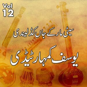 Yousaf Kamhar Tedi, Vol. 12