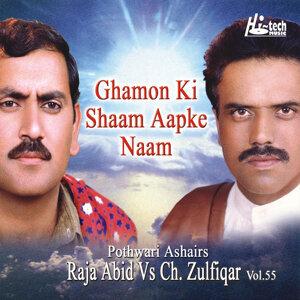 Ghamon Ki Shaam Aapke Naam Vol. 55 - Pothwari Ashairs