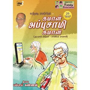 Kathadi Ramamurthy in Appusami Stories Audio Book