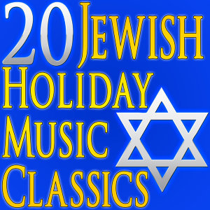20 Jewish Holiday Music Classics (Authentic Jewish Music)