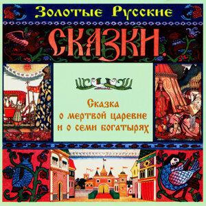 Золотые русские сказки. Сказка о мертвой царевне и о семи богатырях