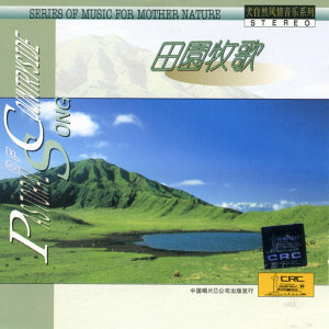 Music For Mother Nature: Pastoral Music (Da Zi Ran Feng Qing Yin Yue Xi Lie: Tian Yuan Mu Ge)