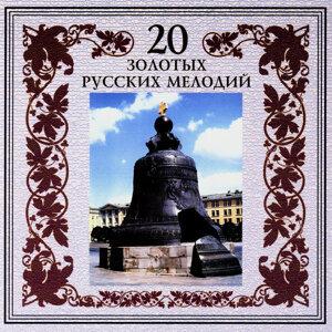 20 золотых русских мелодий