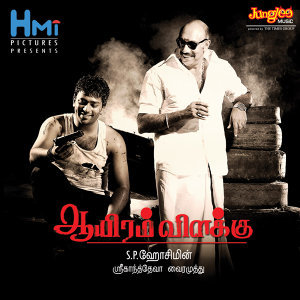 Aayiram Vilakku (Original Motion Picture Soundtrack)