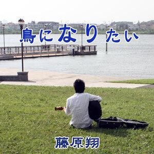 Tori ni Naritai