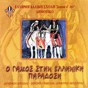 O gamos stin paradossi - Traditional greek wedding songs