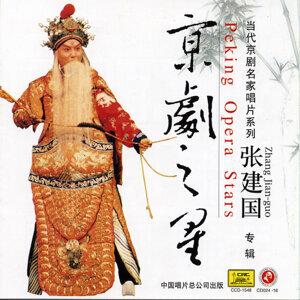 Peking Opera Star: Zhang Jianguo