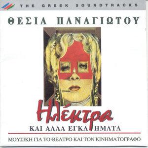 Elektra Kai Alla Eglimata
