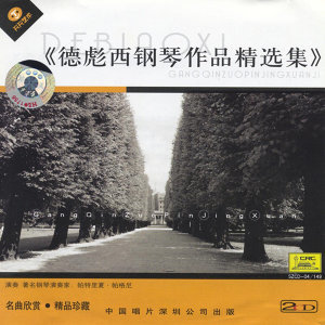 World Famous Series: Piano Works by Debussy