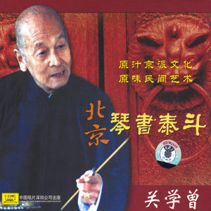 Master Of Beijing Storytelling To Music: Guan Xuezeng