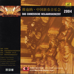 2004 Chinese New Year Concert in Vienna