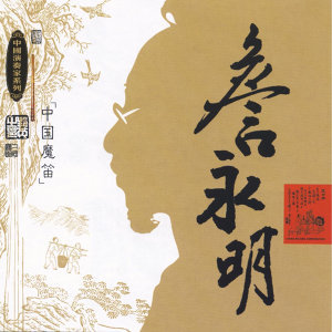 Masters Of Traditional Chinese Music - Zhan Yongming: Dizi