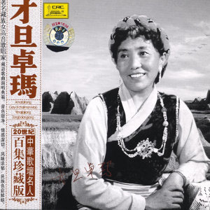 Famous Chinese Vocalists: Caidanzhuoma