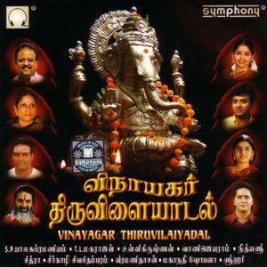 Vinayagar Thiruvilayadal