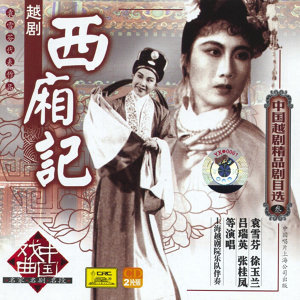 Shaoxing Opera: Romance of the Western Chamber