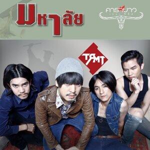 Ma Ha Lai (Carabao The Series) - Carabao The Series