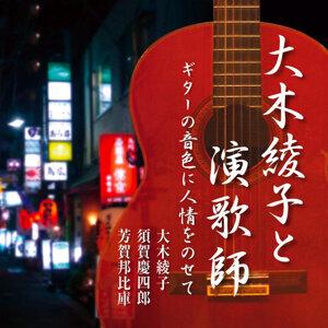 大木綾子と演歌師 ギターの音色に人情をのせて