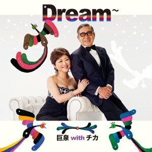 Dream 巨泉 with チカ